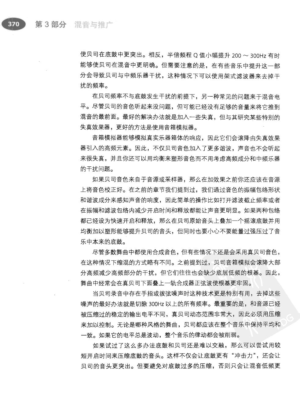 电子舞曲手册(第2版) 391