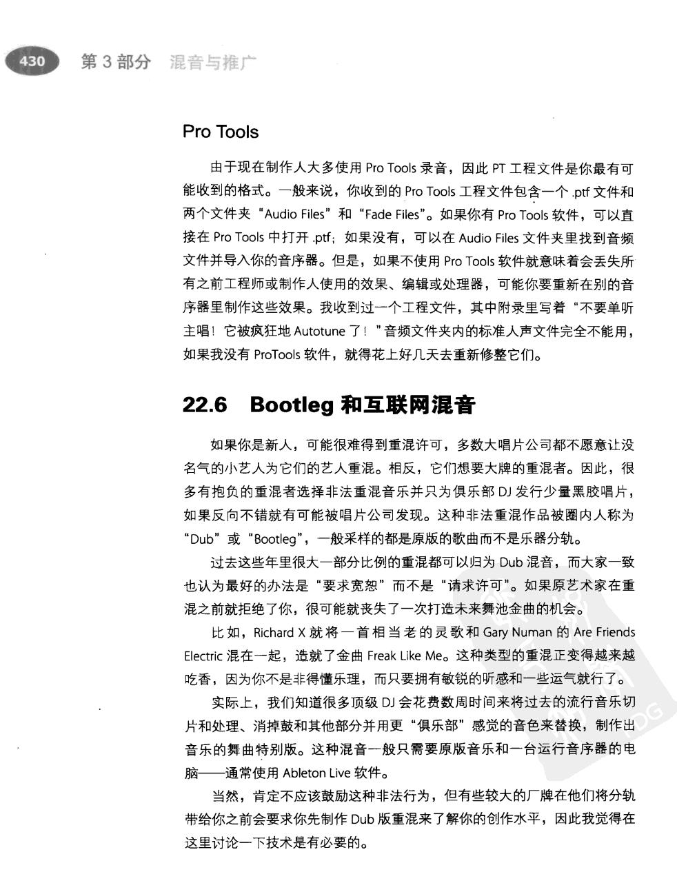 电子舞曲手册(第2版) 451
