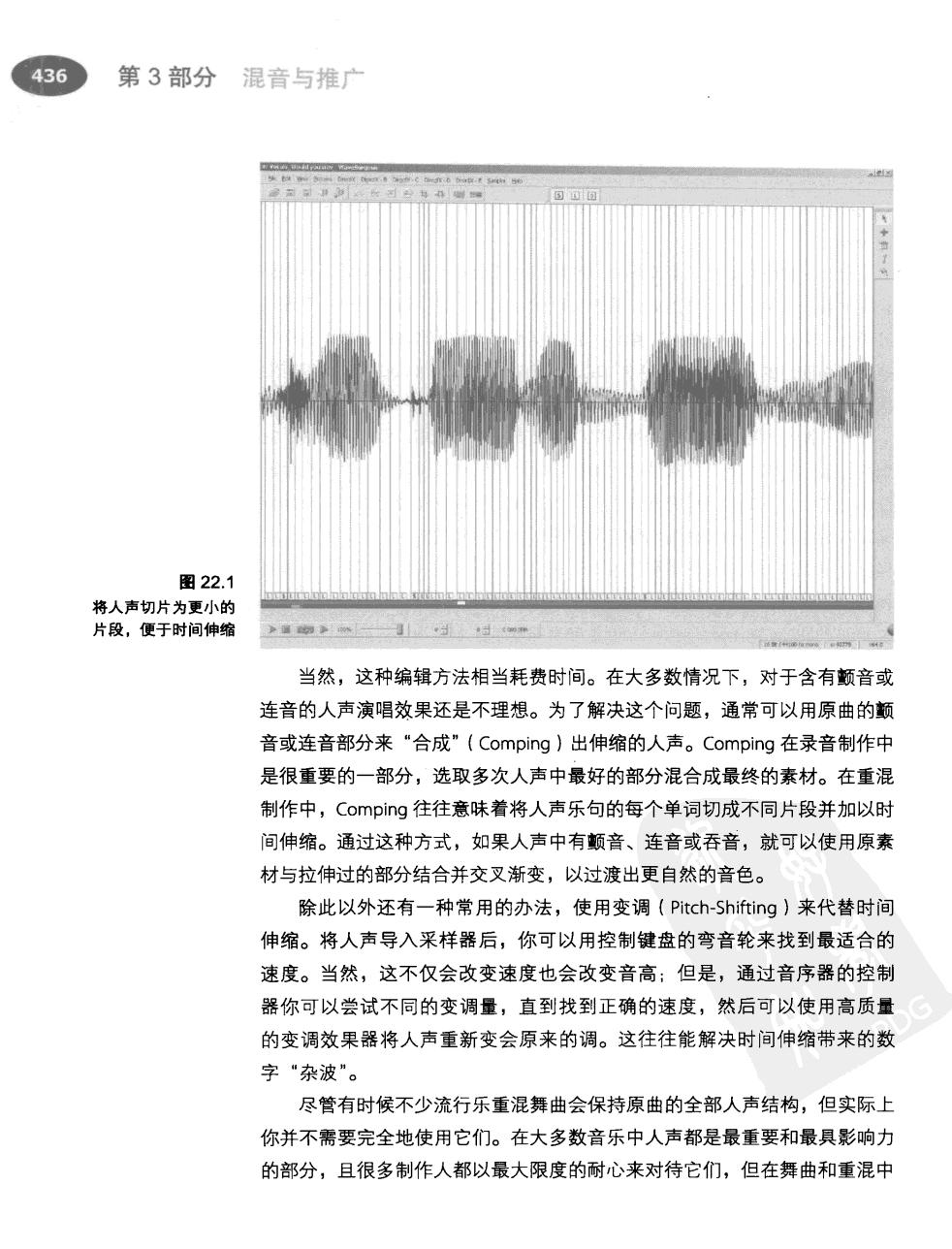 电子舞曲手册(第2版) 457