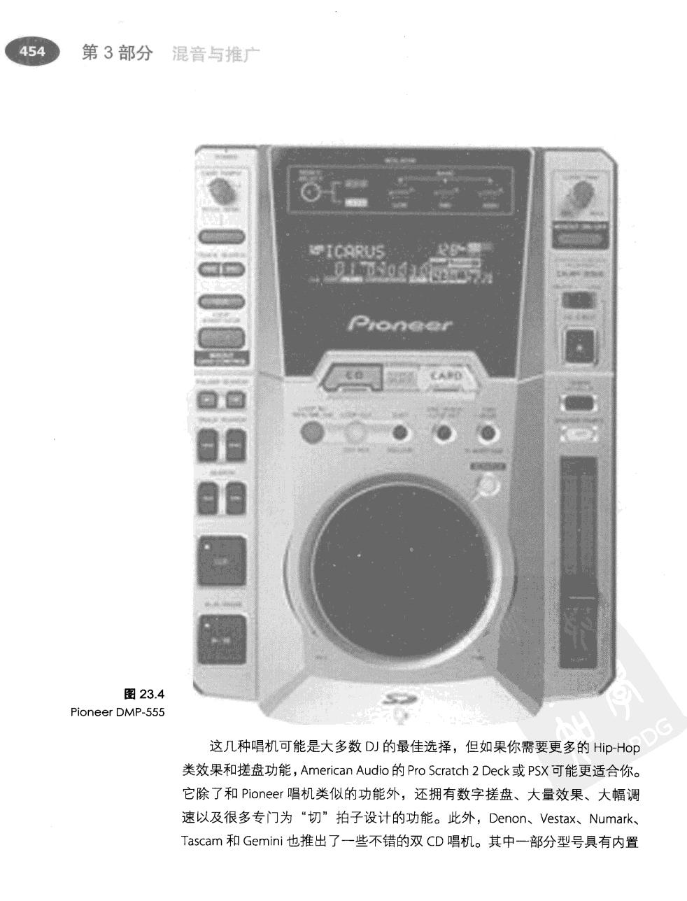 电子舞曲手册(第2版) 475