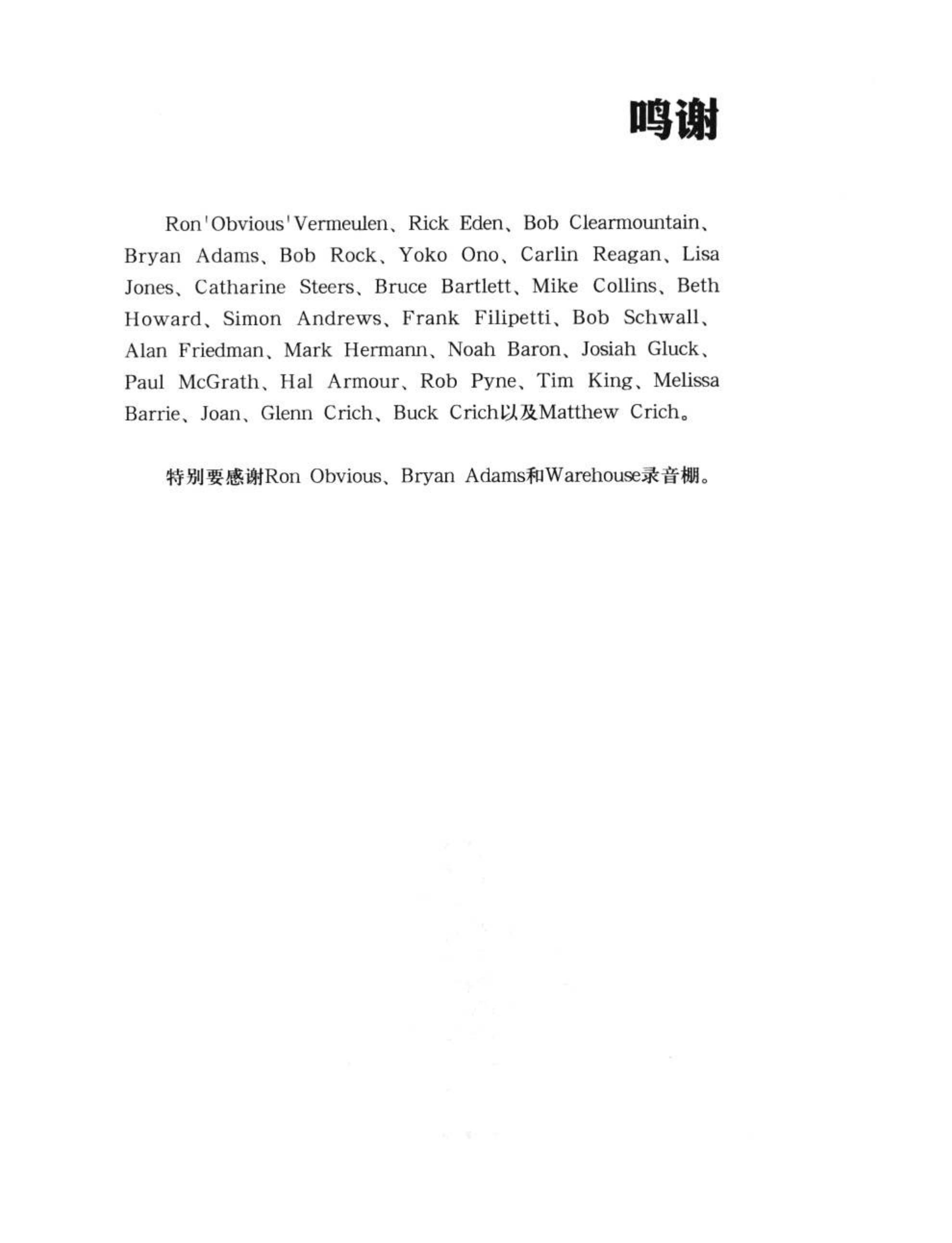 录音师实战技巧(第3版) 14