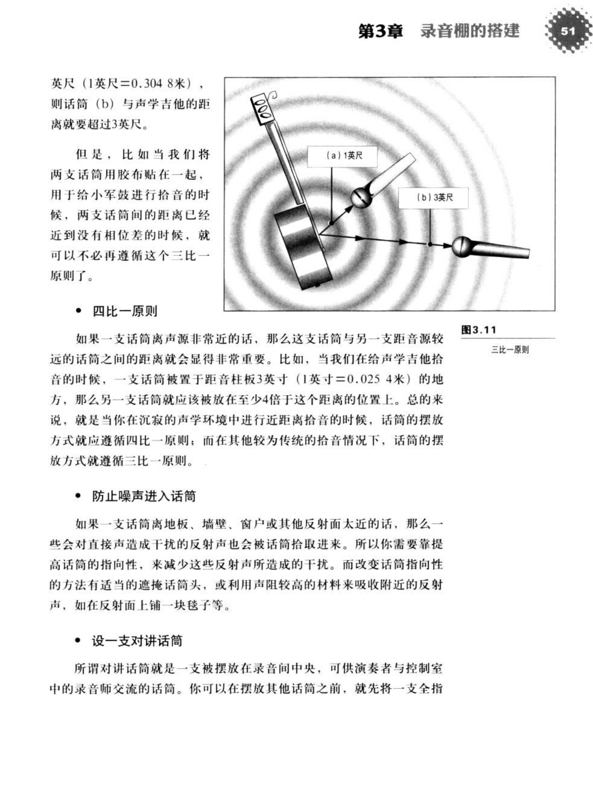 录音师实战技巧(第3版) 71