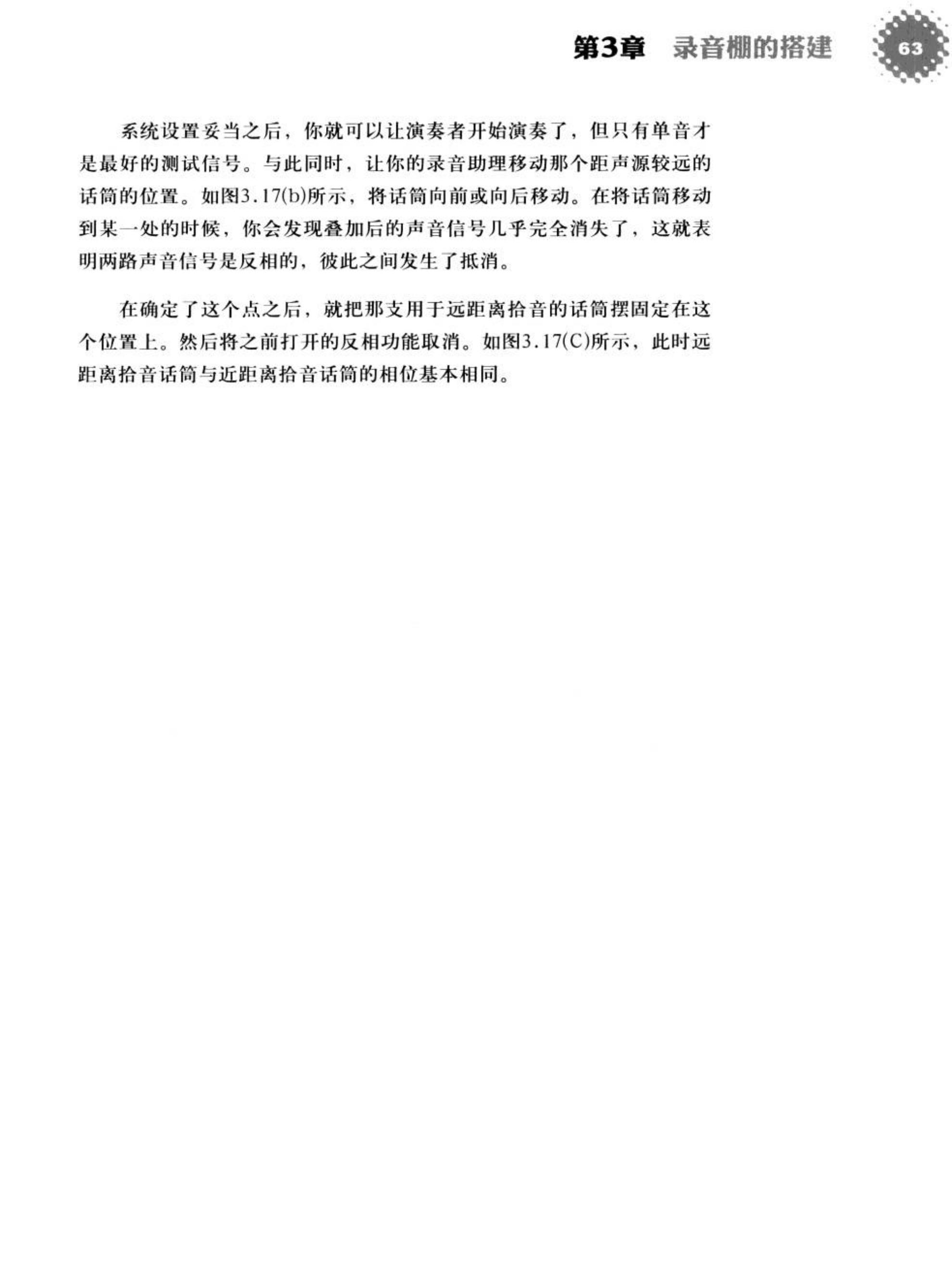 录音师实战技巧(第3版) 83
